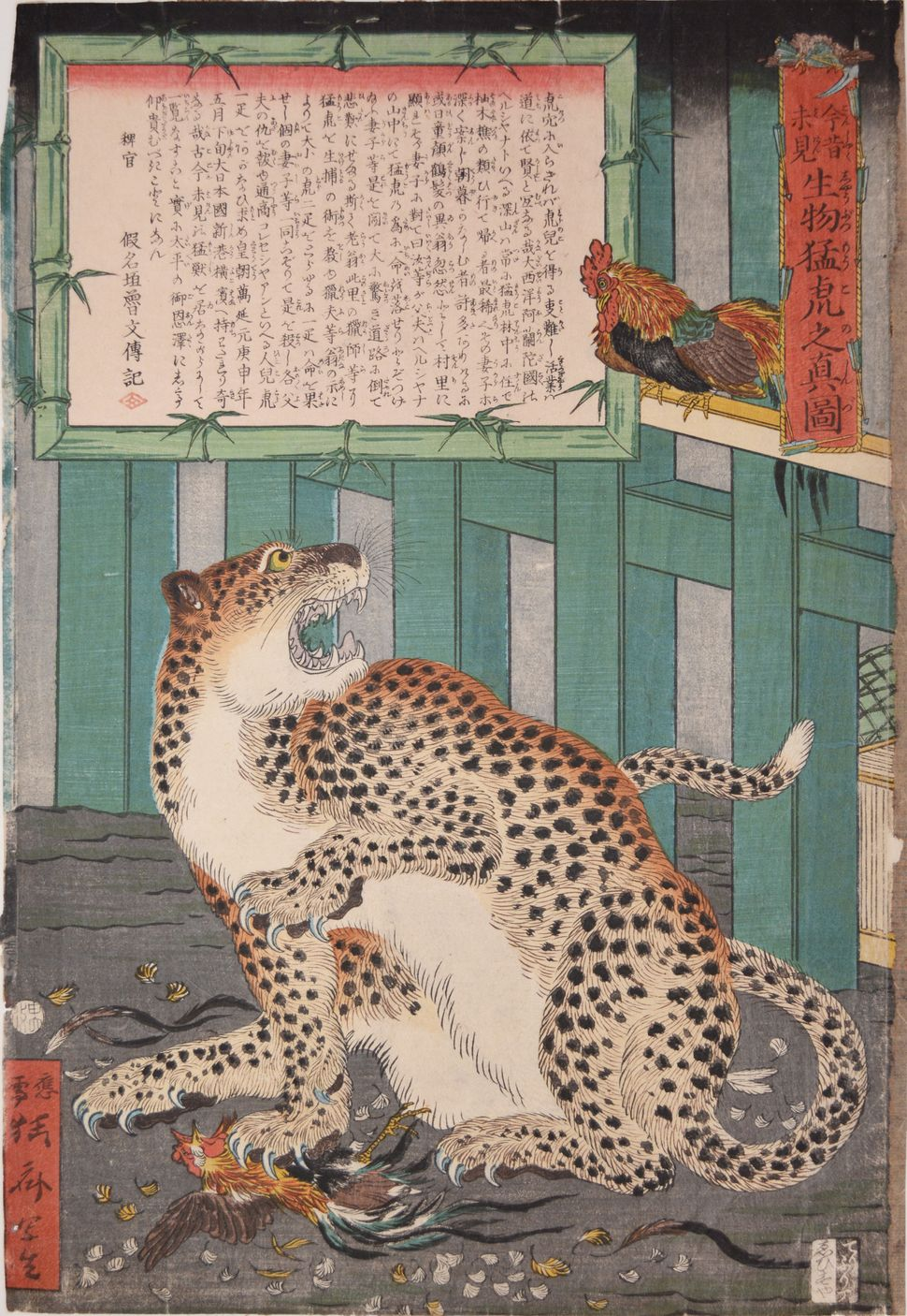 Kawanabe  Kyōsai (1831–1889), A True Picture of the Fierce Live Tiger Never Seen from the Past to the Present, 1860. Color wo
