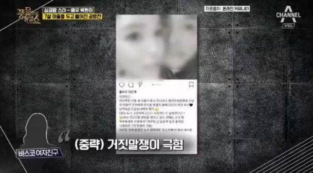 바스코의 현 여자친구가 박환희를 '저격'했다는 의혹이