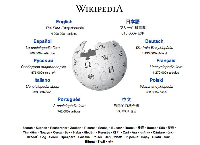 "All the world's knowledge on one little website. Pretty cool, isn't it? <a href=""https://donate.wikimedia.org/w/index.php?tit"