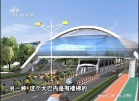 """Song Youzhou proposed two different types of platforms for the buses: """"One is to load/unload through the sides [of the vehicl"""