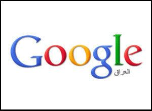 Google Launches New Domains In Iraq, Tunisia   HuffPost