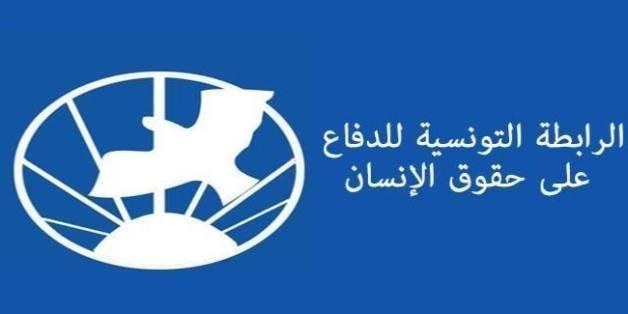 La LTDH appelle les autorités tunisiennes à réagir aux documents présentés par le comité de défense de Chokri Belaid et Moham...