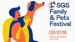 1ο SGS Family & Pets Festival: Ένα ξεχωριστό φιλοζωικό event με αγαπημένους
