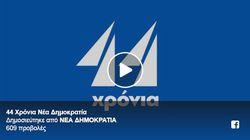 Το βίντεο για τα 44 χρόνια της Νέας
