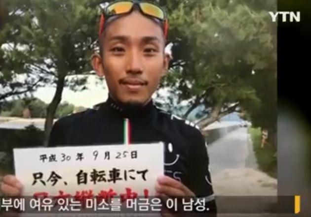 '자전거 종단 중'이라며 사진까지 찍었던 일본 남성의
