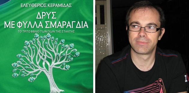 Ολοκληρώνοντας το έπος του «ελληνικού μεσαίωνα»: Ο συγγραφέας της τριλογίας «Γιοι της Στάχτης» στη HuffPost