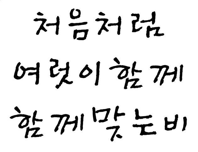 고 신영복 전 성공회대 교수의 손글씨 폰트
