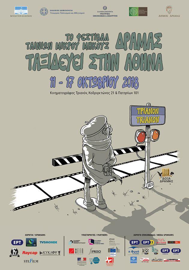 Το Φεστιβάλ Δράμας ταξιδεύει στην