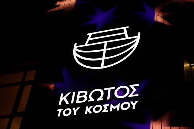 Κιβωτός του Κόσμου, HOPEgenesis και Ανεμος Ανανέωσης οι τρεις ελληνικές ΜΚΟ που έλαβαν το Βραβείο του...