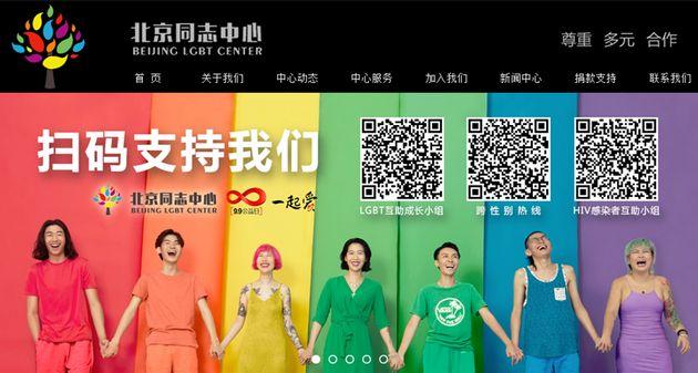 그림2. 베이징 LGBT Center 홈페이지