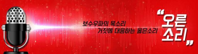 자유한국당이 운영하는 유튜브채널
