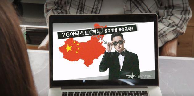 양현석이 'YG전자' 중국 비하 논란에 대해