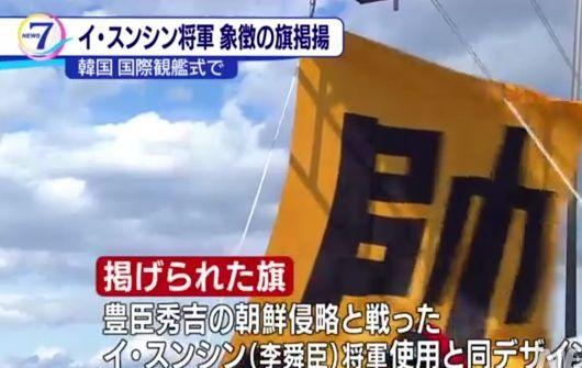 일본 외무성이 이순신 장군 상징 깃발에