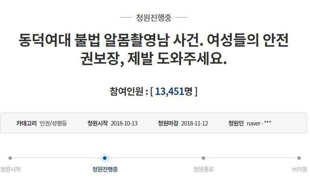 경찰이 '동덕여대 알몸 음란행위 불법촬영' 사건 파악에