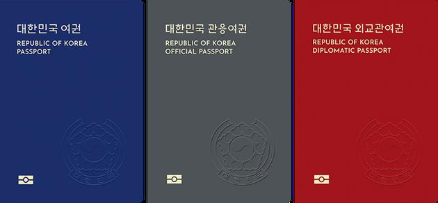 외교부가 새 여권 디자인 국민의견을