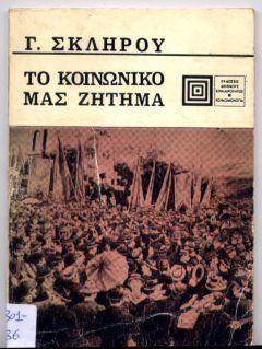 Γεώργιος Σκληρός: Ο Πόντιος σοσιαλιστής που προκάλεσε τους Αθηναίους στις αρχές του 20ου