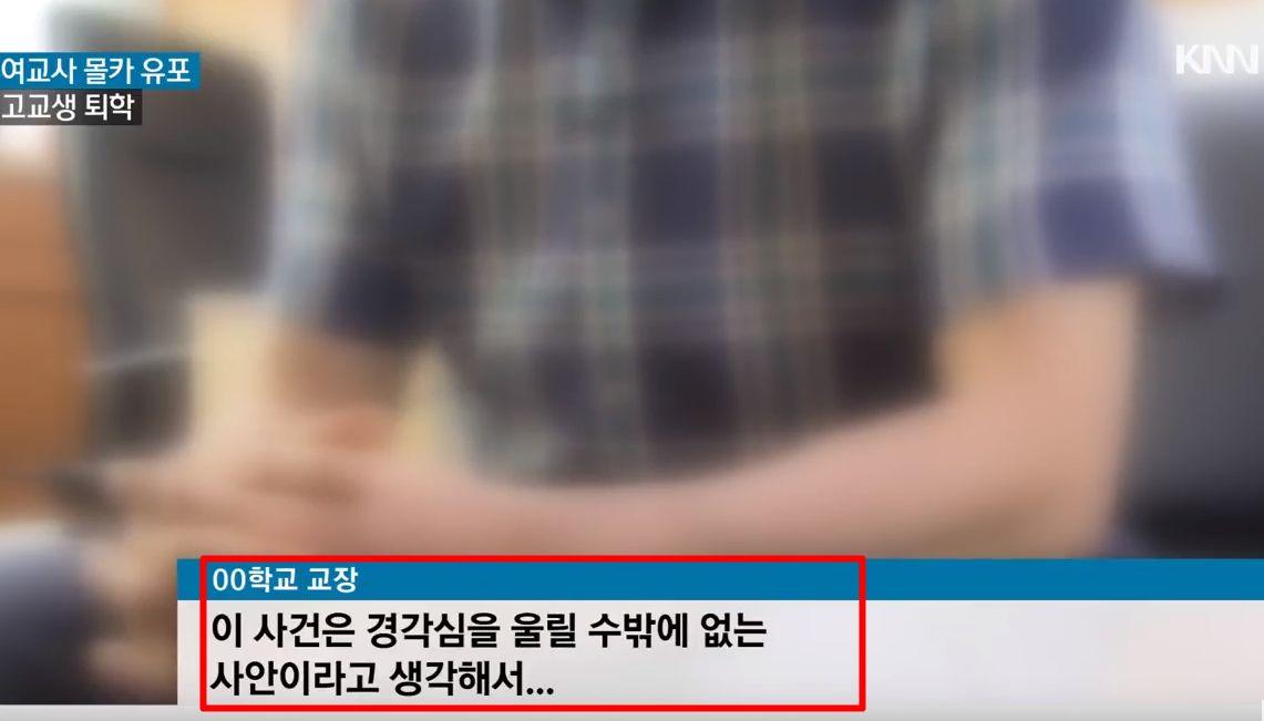 교사 치마 속 불법촬영하고 유포한 남고생 6명, 결국