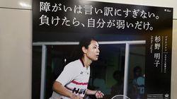 도쿄도의 장애인올림픽 홍보 포스터에 비난이