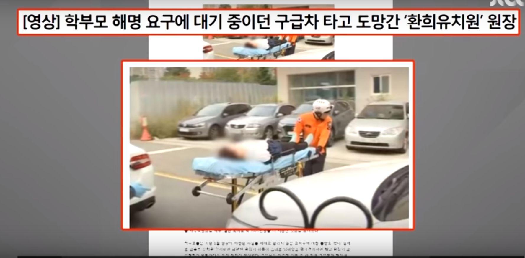 구급차 타고 도망갔던 동탄 환희유치원 원장이 학부모들에게 공개