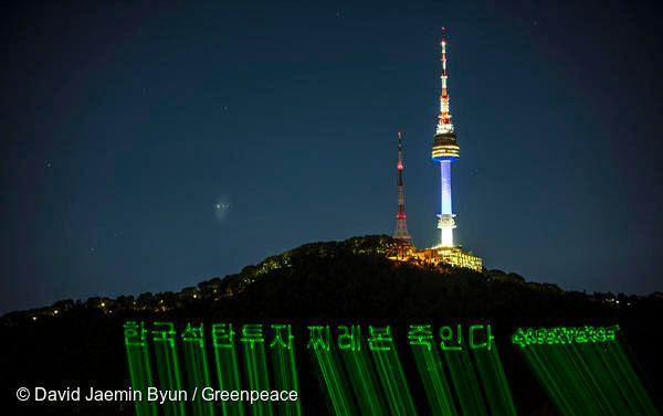 지난달 30일 그린피스 서울사무소가 서울 남산에 레이저 빔을 쏴 메시지를 새기는 액션을 하고
