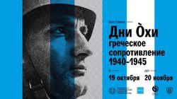 Η Ελλάδα του Β' Παγκοσμίου Πολέμου στην καρδιά της Μόσχας: Ελληνική έκθεση στη