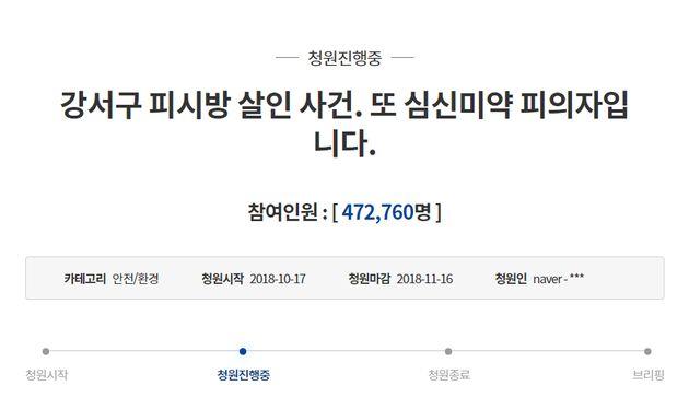 '강서구 PC방 살인범'의 '심신미약' 상태에 대한 전문가