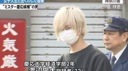 일본을 뒤집어 놓은 '미스터 게이오'의 성폭행