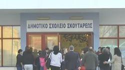 Σέρρες: 105 οικογένειες δεν έστειλαν τα παιδιά τους στο σχολείο επειδή πήγαν