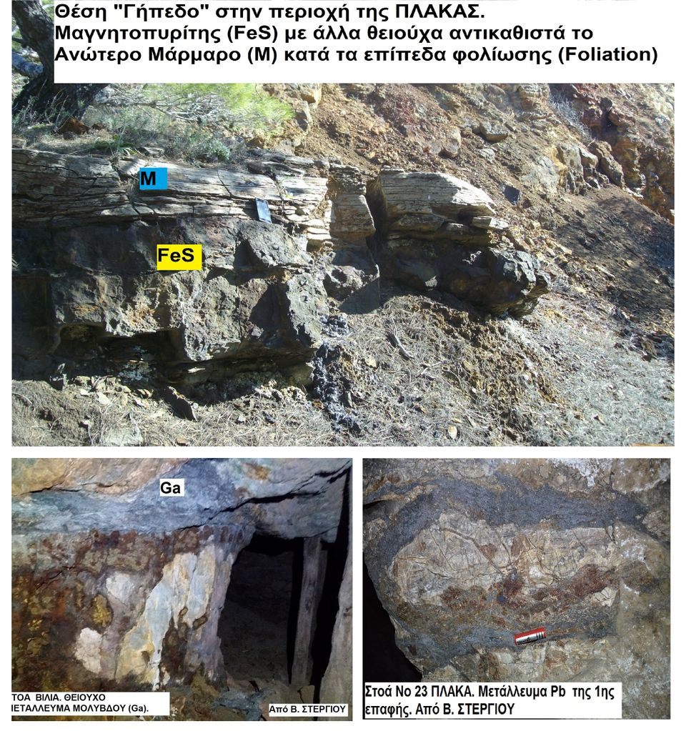 Φωτ. 4. Διάφορες μεταλλοφορίες θειούχων μεταλλευμάτων στην ευρύτερη περιοχή της