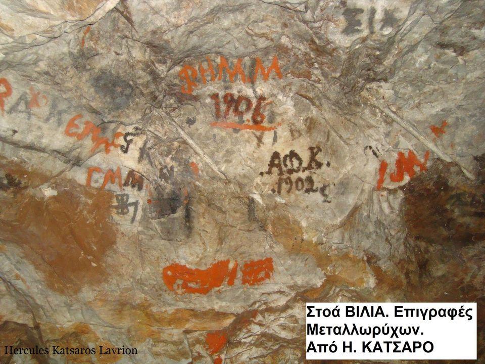 Φωτ.9. Στοά στα Βίλια . Επιγραφές των μεταλλωρύχων στα τοιχώματα της στοάς. Οι ημερομηνίες δείχνουν τις...