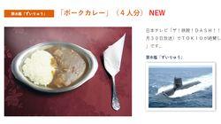 일본 자위대가 극비 잠수함의 카레라이스를 공개한