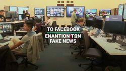 Το Facebook κάνει «πόλεμο» στα fake