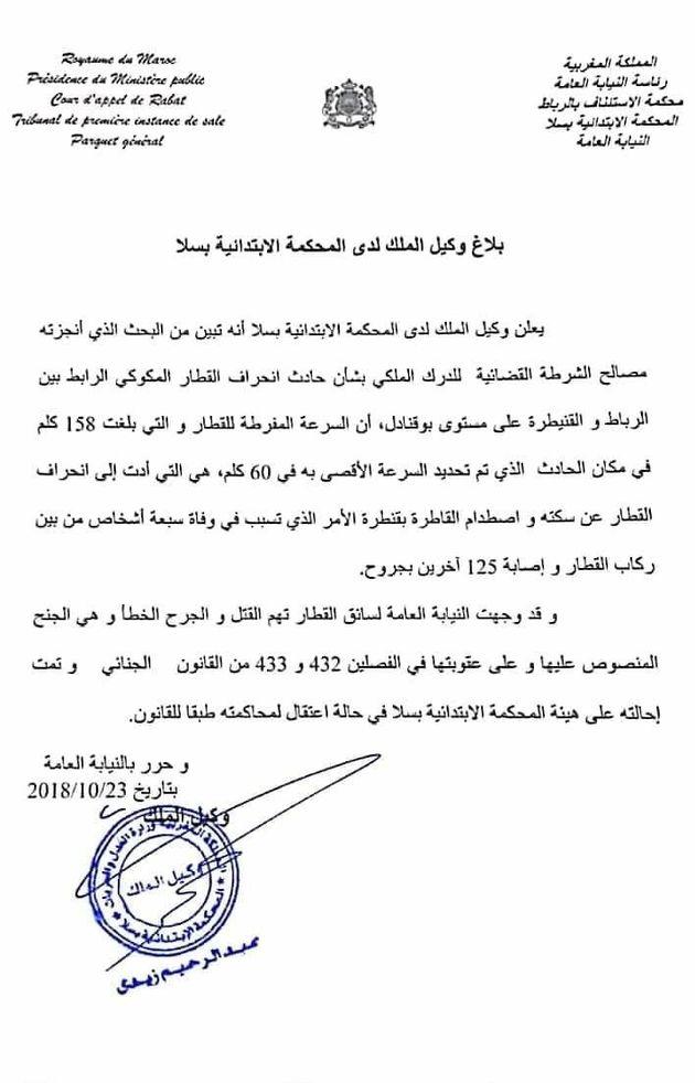 Déraillement de Bouknadel: Le train reliant Rabat à Kénitra roulait à 158 km/h au lieu de 60