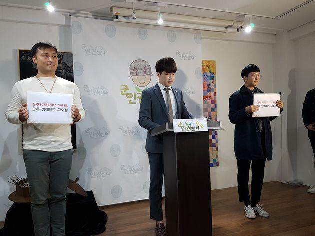 군인권센터 임태훈 소장, '성 정체성' 발언 김성태 원내대표