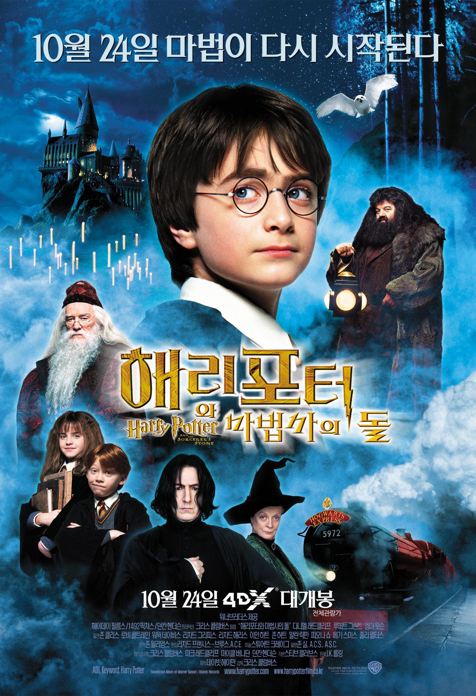 '해리포터와 마법사의 돌'의 흥행 돌풍이