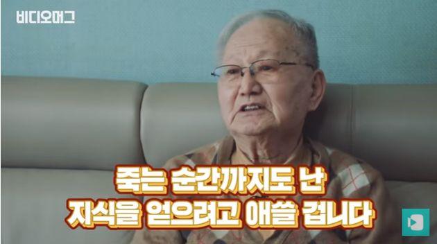 '지식인 태양신' 조광현 할아버지가 근황을