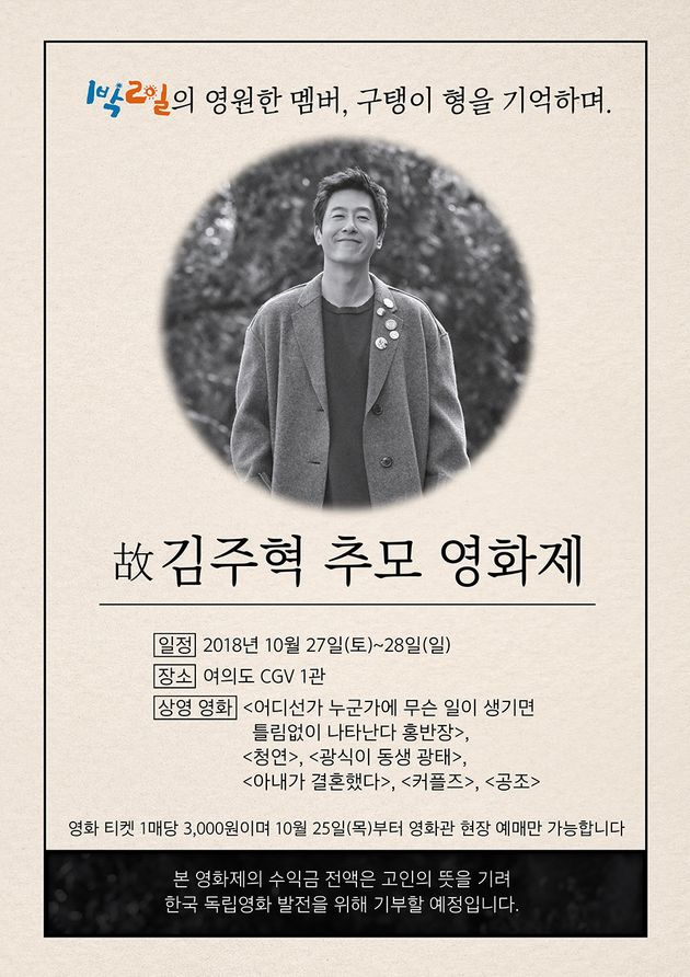 '故 김주혁 추모 영화제'가 막을