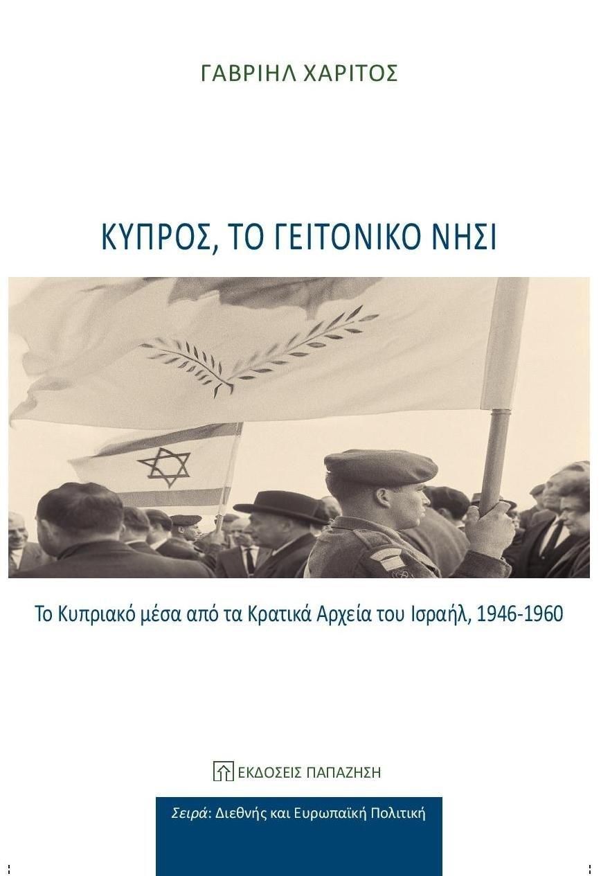 «Κύπρος το Γειτονικό Νησί»: Η Ισραηλινή Ανάγνωση
