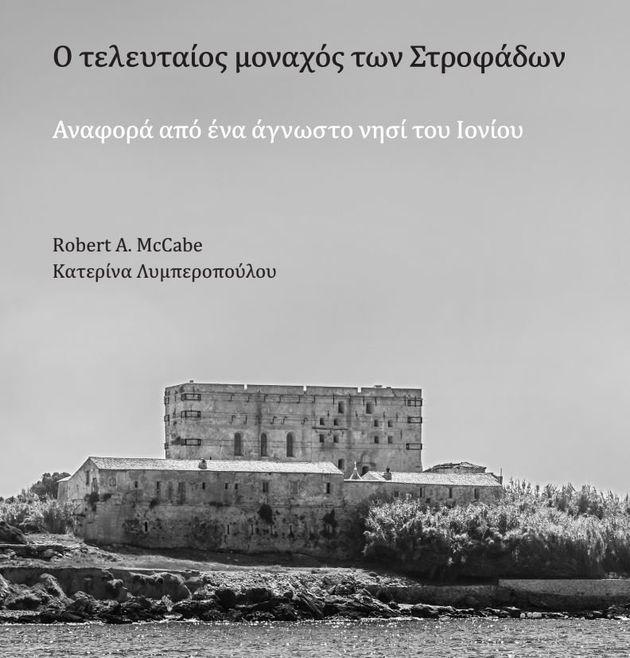 «Ο τελευταίος μοναχός των Στροφάδων»: Ένα βιβλίο - ιστορικό