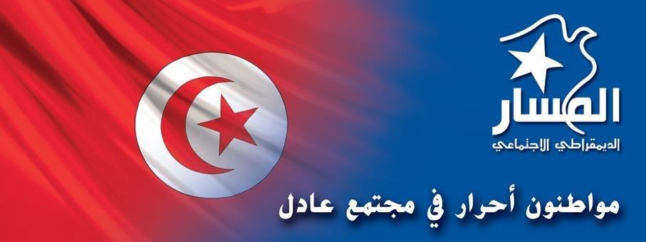 Remaniement ministériel: Al-Massar dément toute concertation avec Youssef