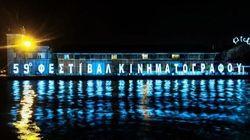 59ο Φεστιβάλ Θεσσαλονίκης: Η πόλη σε κινηματογραφικούς
