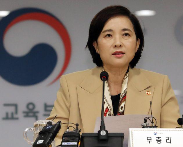 유은혜 사회부총리 겸 교육부 장관이 10월 18일 정부세종청사에서 열린 전국 시도부교육감 회의에서 모두발언을 하고
