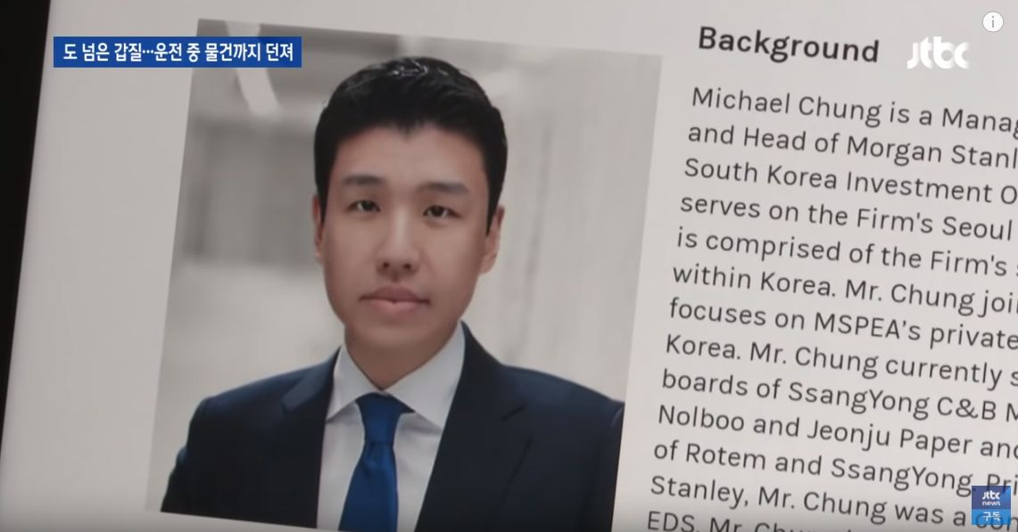 정회훈 지사장 '폭언 논란'에 대한 모건스탠리 측