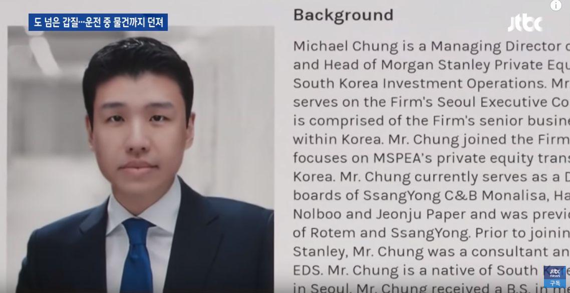 정회훈 한국 지사장 '폭언 논란'에 모건스탠리 측이 입장을