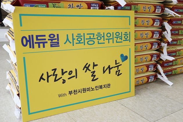 지난 10월 24일 부천시원미노인복지관에서 에듀윌 사회공헌위원회의 '사랑의 쌀 나눔' 기증식이