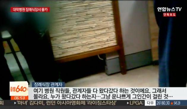 대학병원 장례식장서 불법촬영하다 걸린 50세 남성 휴대폰에서 발견된