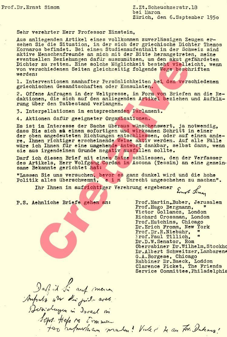 Η άγνωστη αλληλογραφία του Αϊνστάιν με έλληνα πολιτικό