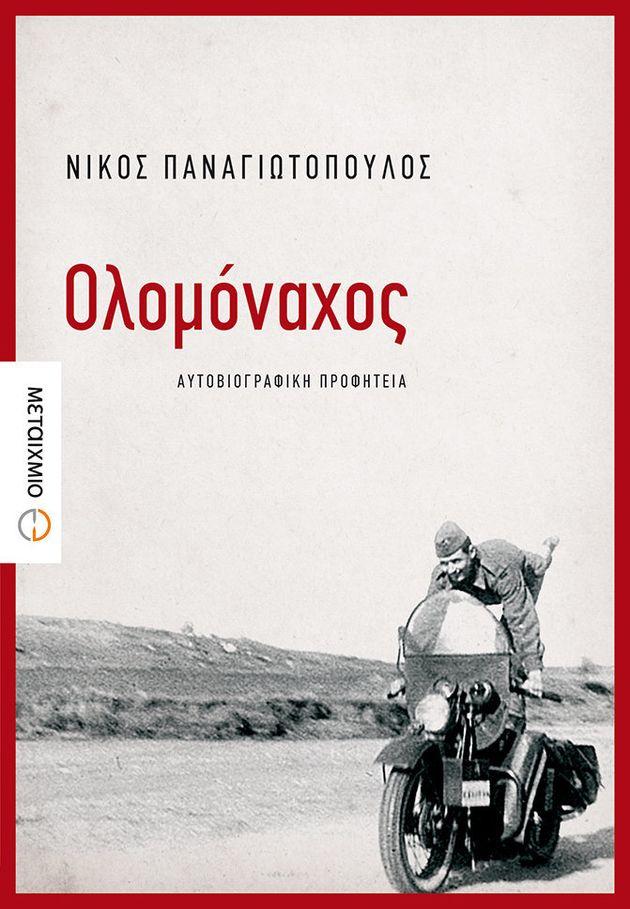Νίκος Παναγιωτόπουλος: Δεν είναι εύκολο να γράφεις παρουσία αυτοπτών