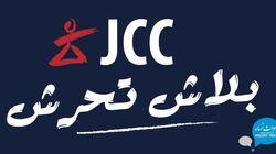 Le harcèlement sexuel pendant les JCC, un fléau dénoncé par Aswat
