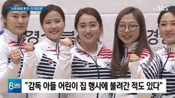 """컬링 팀킴 """"김경두·김민정 부녀에게 욕설·폭언 들었다"""""""